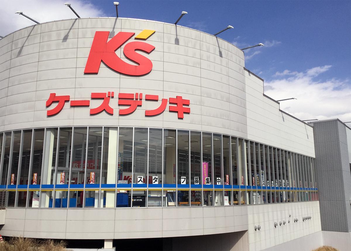 ケーズデンキ稲城若葉台店